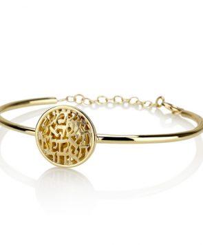 14K Gold Bracelet Shema Israel