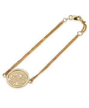 14K Gold Shema Yisrael Chained Bracelet