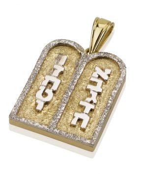 14K Gold 'sefer torah' Pendant